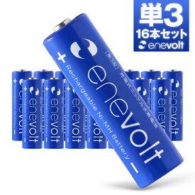充電池 単3 16本 セット 大容量 3000mAh エネボルト 電池 エネロング エネループ eneloop 互換