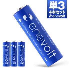 充電池 単3 4本 セット 大容量 3000mAh エネボルト 電池 エネロング エネループ eneloop 互換
