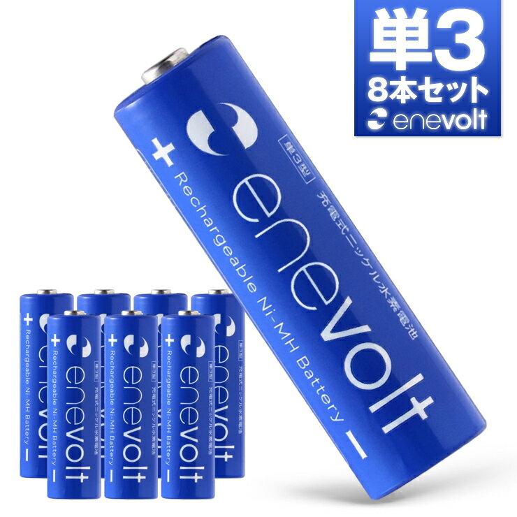 充電池 大容量 3000mAh 単3 8本 セット エネボルト 電池