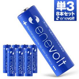 充電池 単3 8本 セット 大容量 3000mAh エネボルト 電池 エネロング 互換 単三 単3形 充電式電池 ニッケル水素