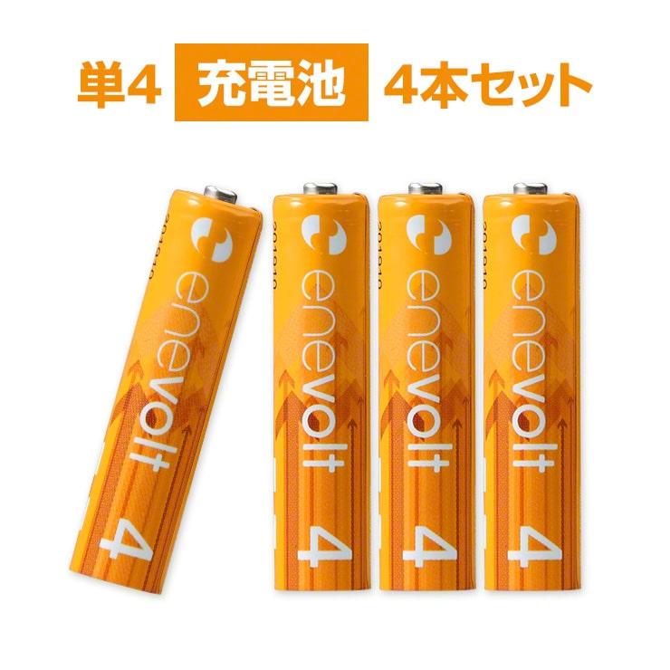 【送料無料/ケース付】 充電池 900mAh 単4 4本 セット エネボルト 電池