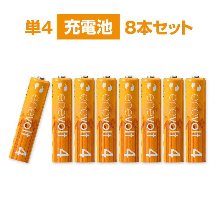 充電池 900mAh 単4 8本 セット エネボルト 電池