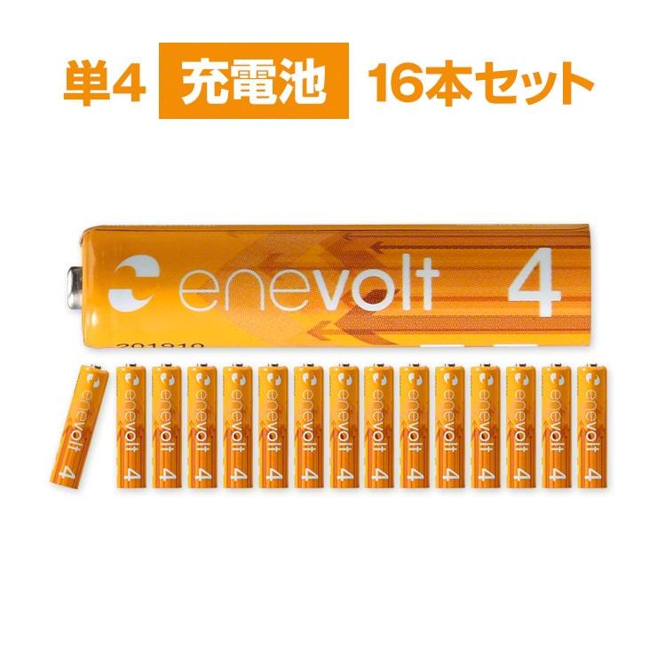 【送料無料/ケース付】 充電池 900mAh 単4 16本 セット エネボルト 電池