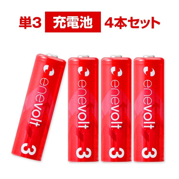 充電池 2100mAh 単3 4本 セット エネボルト 電池