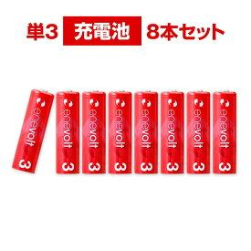 充電池 単3 8本 セット 2100mAh エネボルト 電池 ケース付き エネロング エネループ eneloop 互換