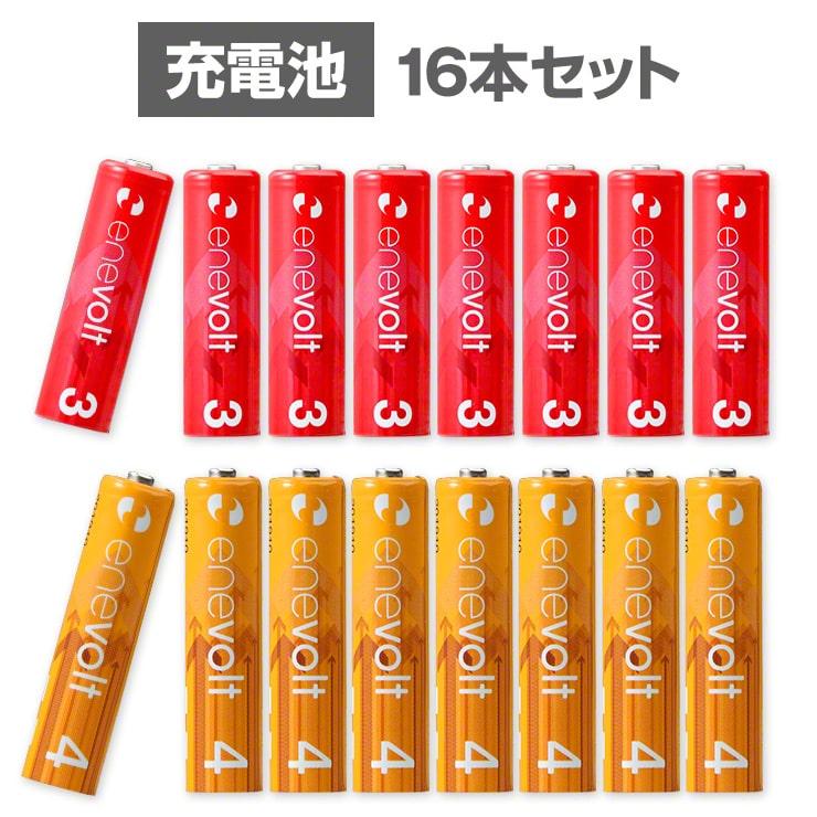 送料無料 ケース付 充電池 単3 単4 16本 セット エネボルト 電池 2100mAh 900mAh 電池