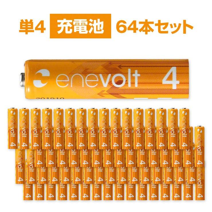 【送料無料/ケース付】 充電池 900mAh 単4 64本 セット エネボルト 電池