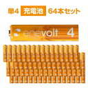 充電池 単4 64本 セット 900mAh エネボルト 電池 エネロング エネループ eneloop 互換
