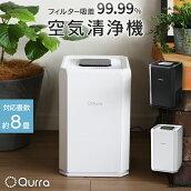 フィルター吸着99.99%空気清浄機QurraAireTouchSquare