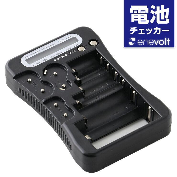 電池チェッカー 電池残量チェッカー 乾電池チェッカー 電池残量 乾電池 デジタル 液晶 単1 単2 単3 単4 単5 1.5V 3V ボタン 乾電池 ボタン電池 6P形 CR2 CR123A 2CR5 CR-P2 CR-V3 バッテリーテスター エネボルト ベーシック ユニバーサル電池チェッカー 3R-CHR01