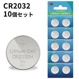 ボタン電池 CR2032 H コイン電池 10個 セット CR2032 H リチウム 時計 電卓 小型電子ゲーム 電子体温計 キーレス スマートキー 電子手帳 LEDライト 腕時計 体温計 小型機器 シックスパッド 電池