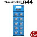 LR44 ボタン電池 10個セット コイン電池 アルカリ 電池 アルカリボタン電池 送料無料
