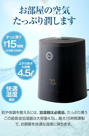加湿器超音波加湿器上から給水大容量4.5Lアロマ対応卓上勉強部屋オフィス子供部屋寝室おしゃれオシャレシンプルタイマー自動停止ミストアロマ乾燥花粉対策プレゼントアロマ加湿器