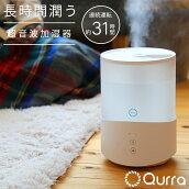 加湿器卓上オフィス小型usbコンパクト2.5L2.5リットル静音静か充電式丸洗い枕元持ち運びお手入れ簡単ミニミニ加湿器オシャレかわいいおしゃれ一人暮らしQurraクルラAnemoMistyminiMoisfamilホワイト