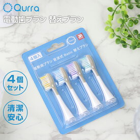 Qurra 電動歯ブラシ 音波式 Basic 替えブラシ 4個セット フィットワン