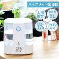 【80代女性】風邪やインフル予防に!操作簡単な加湿器をプレゼントしたい!