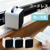 ポータブル冷風扇USB充電式冷風機
