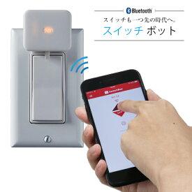 Switch Bot スイッチボット スマートリモコン 小型 ワイヤレス Bluetooth リモコンスイッチ スマート家電 リモコン スマホリモコン 家電 遠隔操作 連携 エアコン Wi-fi wifi アレクサ グーグルホーム マルチリモコン