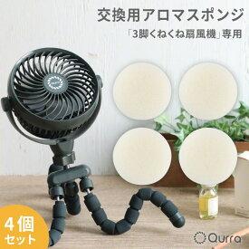 交換用アロマスポンジ 4個セット Qurra 3脚 くねくね 扇風機 Anemo Flex O 専用 おすすめ