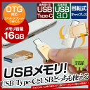 【送料無料】TM161 USB Type-C TEAM チーム USBメモリ 16GB OTG対応 スマートフォン データ保存 バックアップ USB-C USB3.0 Android 4.1以上 Ma
