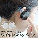 送料無料 Bluetooth4.0対応 ブルートゥース イヤホン マイク付き ハンズフリー通話 ヘッドホン ヘッドフォン ヘッドセット iPhone・携帯 skype スカイプ 対応 スマホ 通勤 通学 ランニング ウォーキング iPhone7 Plus iPhone6s Plus iPhoneX iPhone8