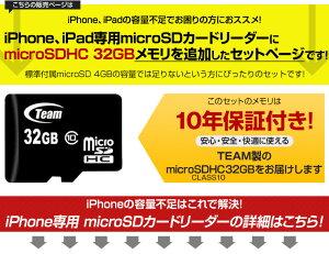 iPhoneiPadiPod専用microSDカードリーダーライター