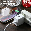 ACアダプタ USB type-C USB PD パワーデリバリー 18W 対応 急速充電 ACアダプター INOVA イノバ スマホ コンセント 充電器 iPhone iphone11 pro max スマホ充電器 uu