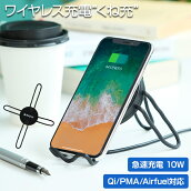 Qi対応ワイヤレス充電器くね充くねくねアーム10w急速充電置くだけワイヤレス急速充電器スタンドホルダー車載用動画iPhoneXSiPhonexriPhonexsmaxiPhone8xperia