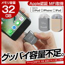 iPhone メモリ 外部メモリ iphone usbメモリ メモリー 32GB Apple MFi認証品 OTGケーブル OTG対応 USBホストケーブル…