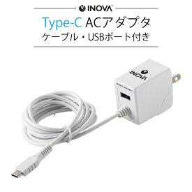タイプC 充電器 ケーブル 急速 3.4A USBポート付き ACアダプタ ケーブル一体型 type-c typec スマホ タブレット 急速充電 USB コンセント 充電ケーブル ニンテンドースイッチ iPhone Android Xperia Galaxy Switch 海外対応