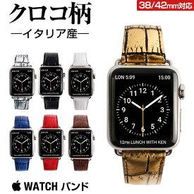 Apple Watch 4 3 2 1 ベルト 天然牛革 クロコ型押し 38mm 42mm スマートウォッチ バンド アップルウォッチ 4 3 2 1 ベルト 本革 牛革 時計 レザー 腕時計用ベルト 替えベルト GAZE ゲイズ 送料無料 38ミリ 42ミリ Series 4 3 2 1