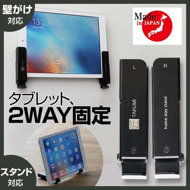 \5%OFFクーポン付/タブレットスタンド 2WAY ホルダー スタンド iPad タブレット 卓上 壁掛け アルミ製 アルミ iPad mini iPhone 7 iPhone 8 8 plus スマホスタンド 送料無料