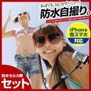 送料無料 防水 セルカ棒 スマホ 防水ケース セルカ棒 防水 自撮り棒 iPhone SE iPhone6s plus iPhone5 iPhone5S iPh...