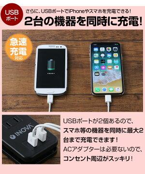 USBポートでiPhoneやスマホを同時に最大2台まで充電できる電源タップ・コンセントタップ