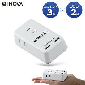 USB コンセント AC アダプタ iPhone 3個口 2ポート 電源 タップ USB充電器