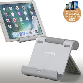 タブレットスタンド タブレット iPad スタンド ipadスタンド ホルダー スマホスタンド アルミ アルミニウム 折りたたみ 角度自由調整可能 卓上 mini 滑り止め付き 10.1インチ 10インチ Kindle おしゃれ かわいい 任天堂 スイッチ