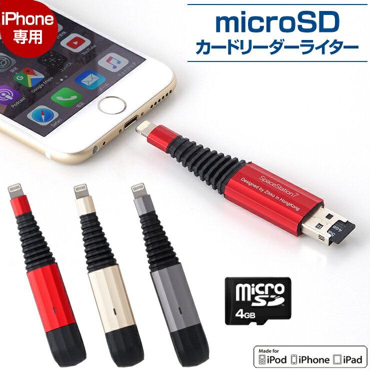 iphone usbメモリ iPhone 外部メモリ microSD メモリ カードリーダー ライター ZK-ESS コネクタ 搭載 アイフォン バックアップ 連絡先 写真 コピー パソコン 転送 メモリへ直接 写真 動画保存OK! 送料無料 iPad