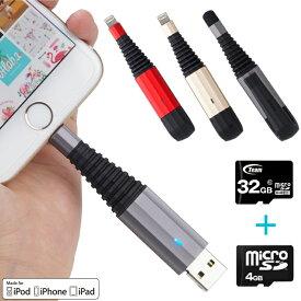 【特別セット】iPhone iPad iPod専用 microSDカードリーダー microSD4GB microSDHC32GB Class10 セット ZK-ESS32 カードリーダー ライター コネクタ 搭載 アイフォン バックアップ 外部メモリ コピー パソコン 転送 保存 最大256GB 送料無料