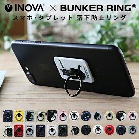 スマホリング バンカーリング INOVA BUNKER RING スマホスタンド 落下防止 リングホルダー スマホ スタンド おしゃれ かわいい 猫 ねこ ドット シンプル iPhone タブレット 車載ホルダー 在宅