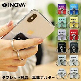 スマホリング 透明 おしゃれ ダブルリング 薄型 スマホホルダー スマホスタンド iphone アンドロイド スマホ 全機種対応 タブレット タブレットホルダー 車載ホルダー 在宅 イノバ INOVA ダブルスマホリング