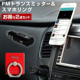 送料無料 ワイヤレス 無線 FMトランスミッター 車載リング iRing セット bluetooth ブルートゥース 車載 車内 音楽再生 iPhone SE スマホホルダー スマホスタンド アイリング 車載ホルダー リング 落下防止