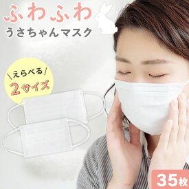 マスク 35枚 ふわふわ やわらか 不織布 エアスルー 使い捨て 白 大人 立体 伸縮性 使い捨てマスク 息がしやすい 大人用 子供用 快適 個包装 ふつうサイズ やわらかい 耳 個別包装 ワイヤー その他 三層構造 耳が痛くならない