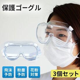 保護ゴーグル 3個セット ウイルス対策 花粉 眼鏡対応 保護メガネ 保護めがね 眼鏡着用可 メガネ 飛沫感染予防 ウイルス メガネの上から 防塵 防じん 感染予防 ほこり 工場 送料無料