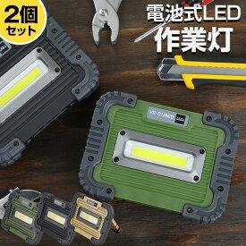 作業灯 LED ワークライト 2個セット 4WAY 防災ライト LED ランタン LEDライト LED作業灯 防災 防災グッズ アウトドア キャンプ 停電 常備灯 非常灯 非常用 ハンディライト スタンドライト 耐衝撃 防水 IP65 電池式 マグネット