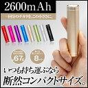 モバイル バッテリー ミニサイズ スマート