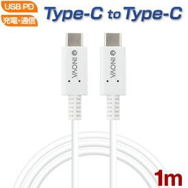 USB タイプC to Cケーブル USB Power Delivery パワーデリバリー対応 充電 通信 USB2.0 ケーブル 急速充電OK 1m MacBook iPad Pro 最新スマホ タブレット アイコス uu