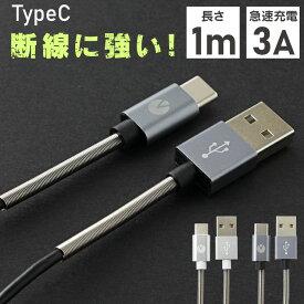 タイプC ケーブル 1m USB Type-C ケーブル 3A 急速 タイプCケーブル Type C ケーブル 充電ケーブル 急速充電 断線しにくい Xperia XZ3 XZ2 XZ1 XZS XZ Android エクスペリア アンドロイド INOVA イノバ uu