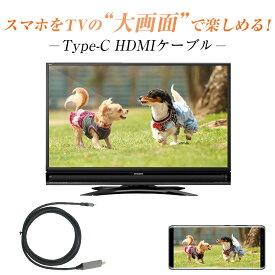 【クーポン利用で5%OFF】【スマホ テレビ 接続 ケーブル】スマホ → HDMI → テレビ USB Type-C タイプC HDMI ケーブル type c 変換アダプタ クロームキャスト chromecast