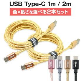 【2本セット】タイプC ケーブル 急速充電 USB Type-C ケーブル タイプCケーブル 1m 2m データ転送 充電ケーブル スマホ 充電 スマートフォン アンドロイド Android Xperia typec