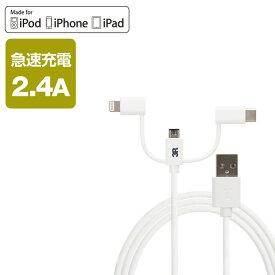 iPhone アンドロイド兼用 3in1 高速充電ケーブル1m 2.4A 2.1A アップル認証ケーブル microUSB Type-C コネクタ キャップ ケーブル一体型 iPad ケーブル Apple MFi 認証 apple認証 充電ケーブル 【送料無料】 iPhone8 Plus iPhoneX type-C タイプC